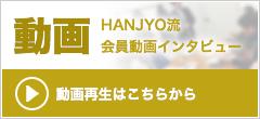 HANJYO流会員動画インタビュー