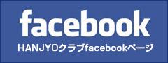 はんじょうクラブFacebookページ