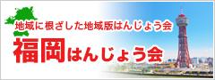福岡はんじょう会