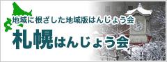 札幌はんじょう会