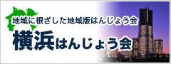 横浜はんじょう会