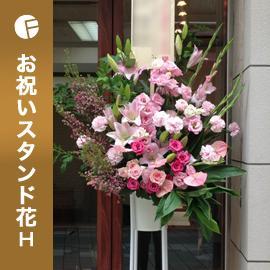 株式会社F 【HANJYOクラブ会員】