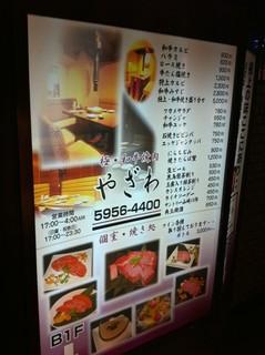 極・和牛焼肉 やざわ 【HANJYOクラブ会員】