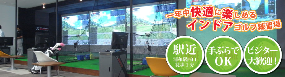 カナーレゴルフスタジオ 【HANJYOクラブ会員】
