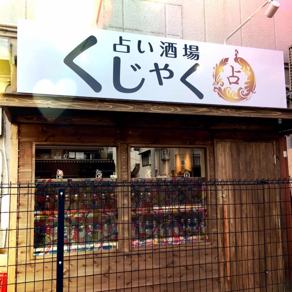 占い酒場くじゃく【HANJYOクラブ会員】