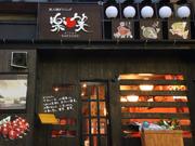 炭火焼ダイニング 楽笑 春日部駅東口店【HANJYOクラブ会員】