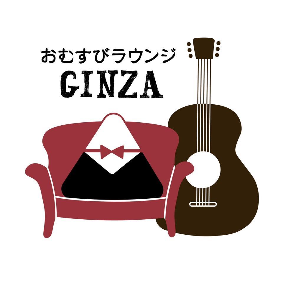 銀座 おむすびラウンジ【HANJYOクラブ会員】